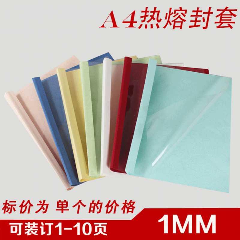 熔封套 装订封套 热熔装订机封面耗材无孔装订彩色封套多种颜色