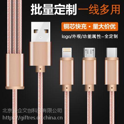 麦基一拖三数据线定制可开模 苹果安卓Type-C三合一 USB手机充电线快充 广告促销数据线logo