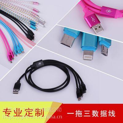 麦基一拖三数据线定制 USB手机充电线快充 广告促销数据线logo