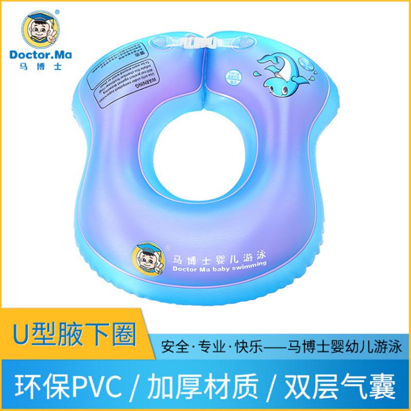 马博士婴儿游泳圈宝宝U型圈儿童腋下圈新生儿浮圈腰圈趴圈1-6岁