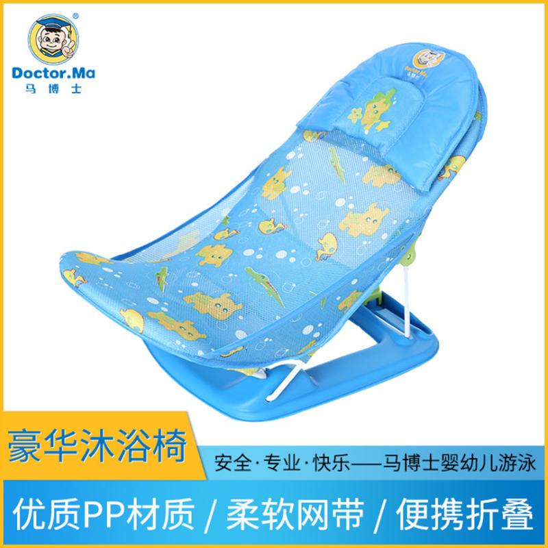 马博士婴儿洗澡椅免充气便携收纳洗头舒适纯棉可调节宝宝沐浴椅