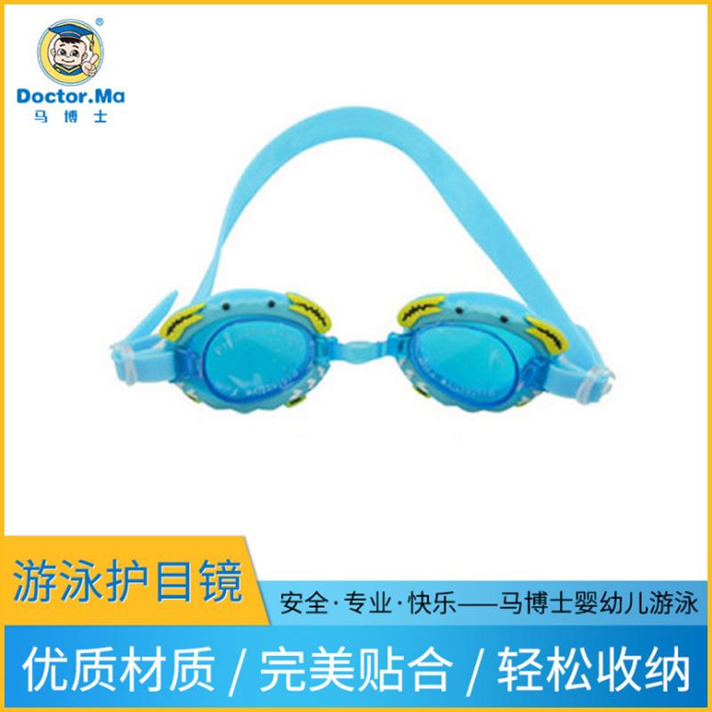 游泳镜宝宝游泳眼镜