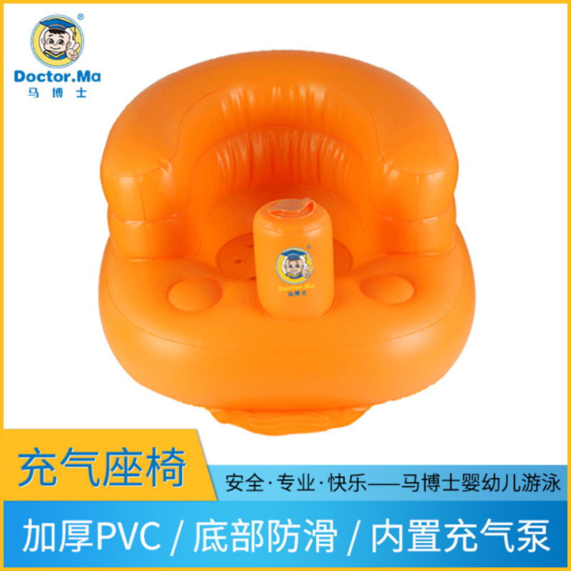 Dr. Ma baby inflatable chair can play bath beach multi-functional dining chair bath chair sofa