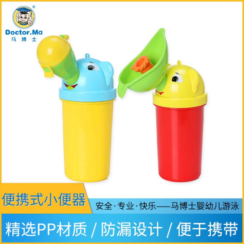 马博士儿童尿壶便携车载小便器便携宝宝尿壶便携儿童便携马桶男女