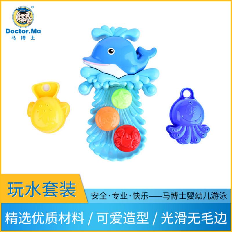 马博士玩水套装海洋动物戏水套装宝宝洗澡玩水玩具海豚