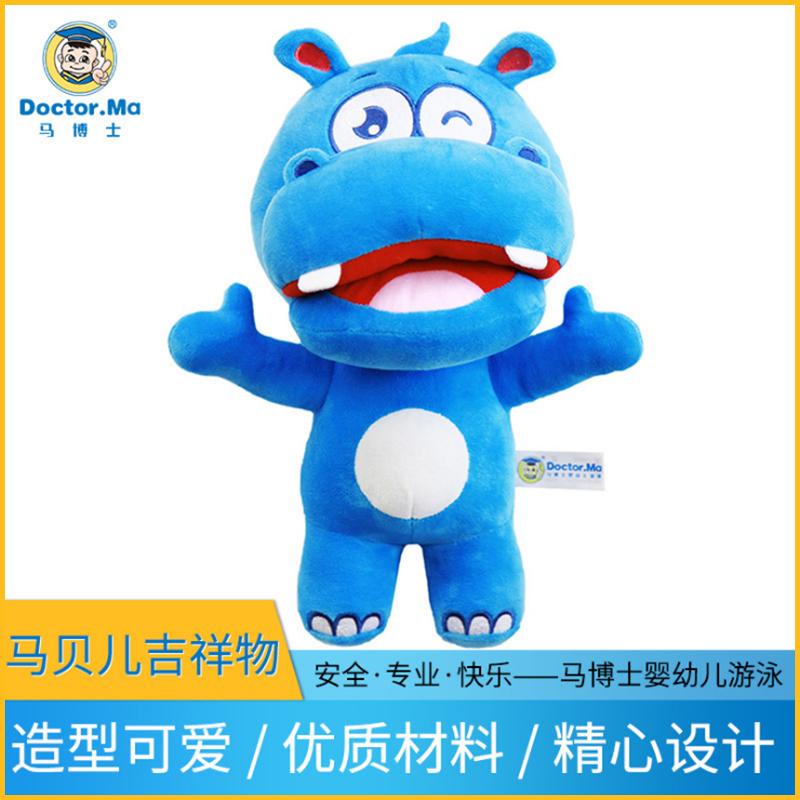 马博士婴幼儿游泳吉祥物毛绒玩具会员礼品马贝儿