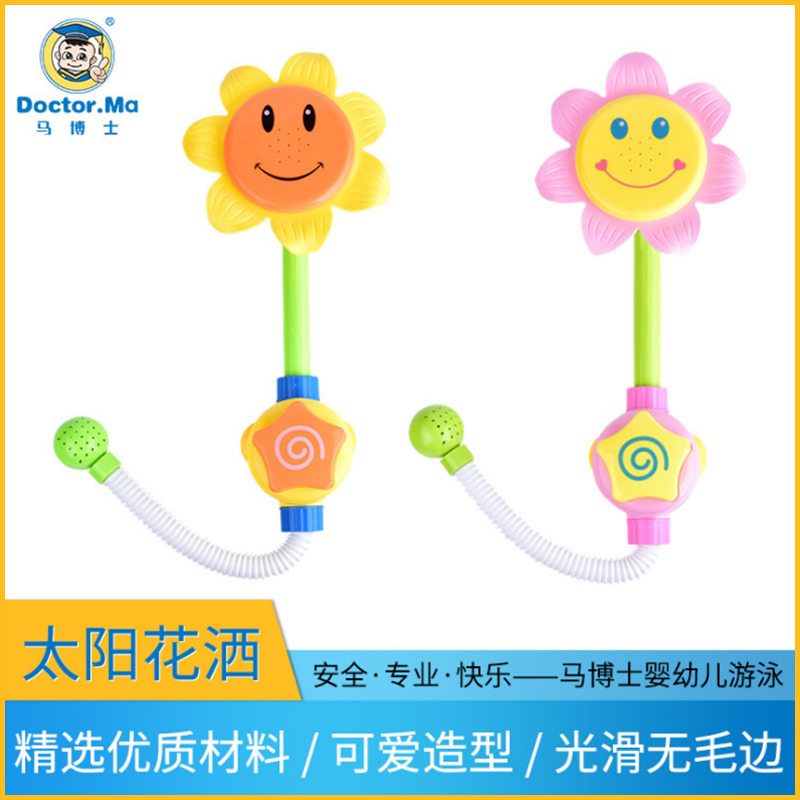 Dr. Ma baby bath toy sunflower shower manual water spray baby bath swimming paddle toy