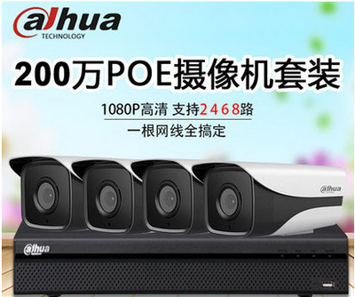 Dahua 2 million monitoring POE set dahua 2 million monitoring set