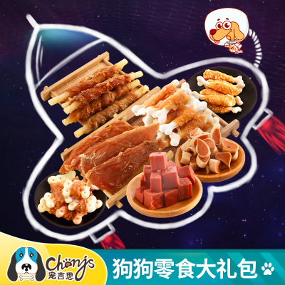 Dog snacks gift pack 800g teddy pet chewing gum bone puppy beef vermicelli chicken breast pet snacks