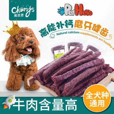 Dog snacks dog beef sticks teeth grinding sticks pet training reward snacks calcium bars teddy golden hair into meat jerky sticks