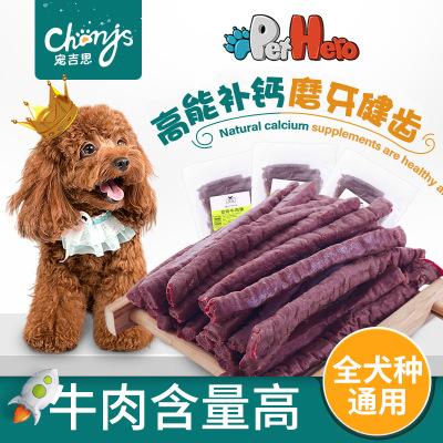 狗零食狗狗牛肉条磨牙棒宠物训练奖励零食钙棒泰迪金毛成肉干肉棒