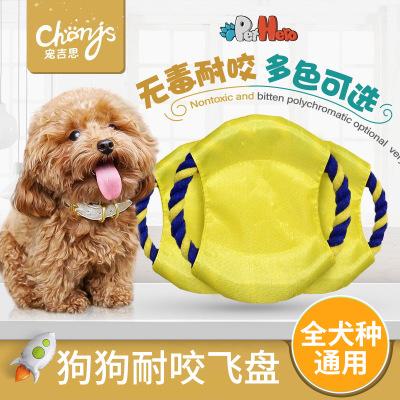 宠吉思狗狗玩具飞盘耐咬泰迪比熊边牧金毛宠物训练狗飞盘