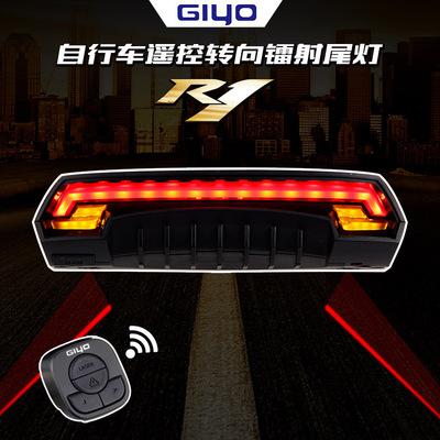 GIYO自行车尾灯智能激光遥控转向灯警示灯USB充电骑行装备R1尾灯