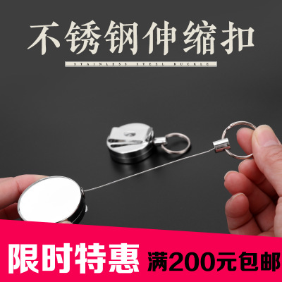 Fishing rod telescopic buckle, stainless steel, steel wire refining telescopic buckle, miss line line for sub - table Fishing