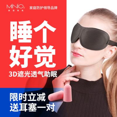 微氧3D立体睡眠眼罩 遮光透气午休睡觉眼罩缓解眼疲劳男女士