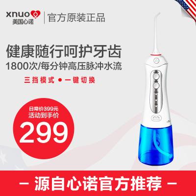 心诺xnuo冲牙器水牙线便携式家用智能洗牙器电动洁牙器牙结石