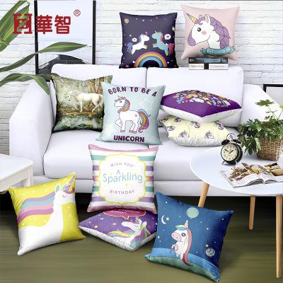 爆款北欧风新款独角兽家居卧室沙发靠垫抱枕套