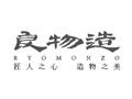 桂林良物造日用品有限公司