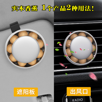 Dual function car outlet perfume sunshade solid aromatherapy car - mounted wood bead fragrance products