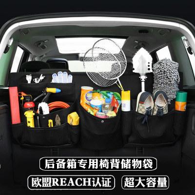 汽车后备箱储物袋箱后座整理置物袋车载用座椅后背收纳袋挂袋