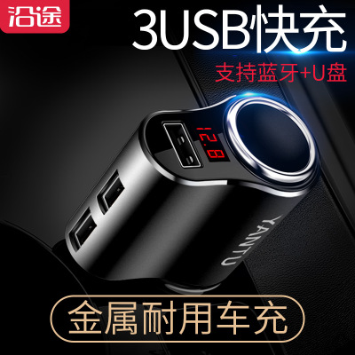 Car charger 3USB Car charger multi-function mobile phone Car charging digital display one tow three Car cigarette lighter A58