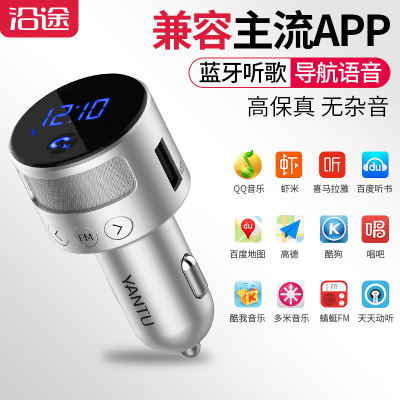 Factory direct new car MP3 player with bluetooth receiver car usb metal car charger
