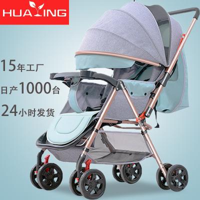 华婴婴儿推车可坐躺折叠轻便携带双向宝宝伞车新生幼儿童婴儿车