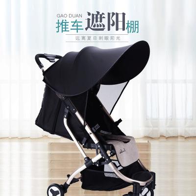 婴儿童车通用款遮阳棚 推车全蓬防晒遮阳伞车罩防风紫外线可拆卸