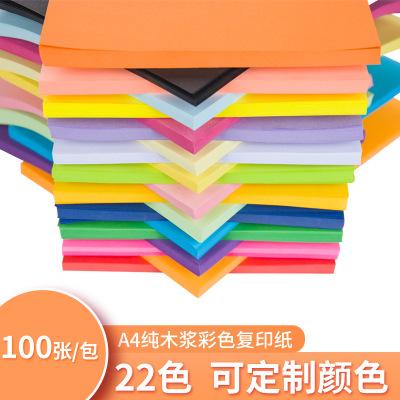 慧洋100张/包a4复印纸 70g彩色纯木浆儿童手工折纸打印纸办公用纸