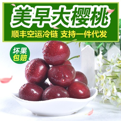 Large cherry fresh shandong mei zao 2 kg cherry fresh fruit a parcel of sf feng free shipping