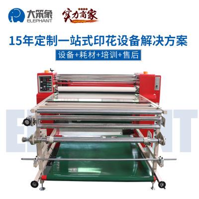 大笨象匹布热升华滚筒印花机 批布滚筒印花机 数码印花设备工厂