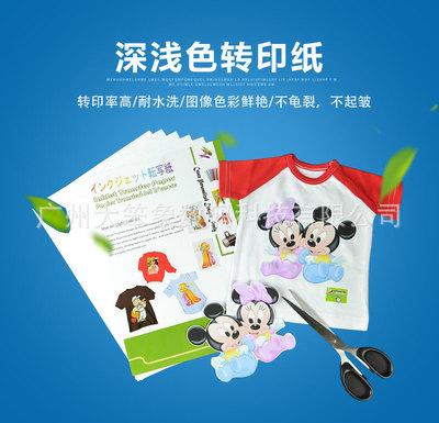 A4 cotton heat sublimation paper heat transfer sublimation paper ink jet stamping transfer printing paper
