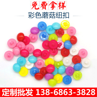 Factory price selling color ABS plastic mushroom button bald button baby children new QQ son