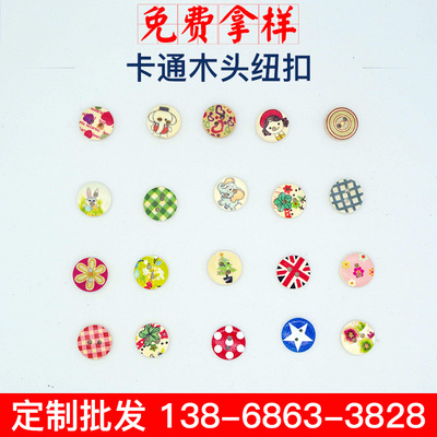 Express cartoon children 's made wood buttons series DIY wood sewing accessories printed wood buttons