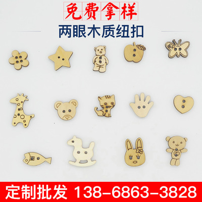 Wooden buttons wholesale DIY children 's cartoon Wooden buttons, lovely decorative Wooden Wooden buttons, button manufacturers