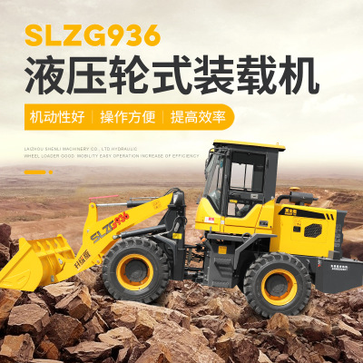 Self-produced forklift loader hydraulic dump loader agricultural wheel small loader