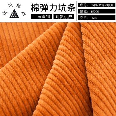 Spot wholesale cotton stretch kao fabric keng kao clothing bags shoes material customization