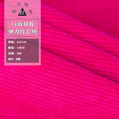 Professional supply 14 pit double cotton stretch corduroy 14 pit corduroy autumn and winter clothing jacket bag fabric