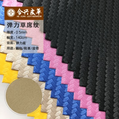 Elastic straw mat grain 0.5mm leather woven grain pu leather fabric artificial leather cases and bags jewelry leather manufacturers wholesale