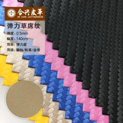 弹力草席纹0.5mm皮料编织纹pu革面料人造革箱包首饰皮革厂家批发