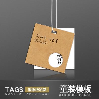 童装吊牌 可爱精致 时尚卡通海报模板 吊牌定做免费设计