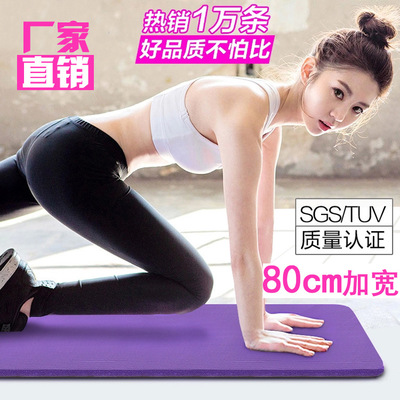 Manufacturers direct sales NBR widening the thickening and multi - functional soft yoga mat pilates pad 80 wide fitness mat