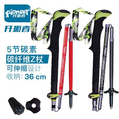 Carbon fiber retractable mountaineering stick cross-country walking stick light weight folding Z stick