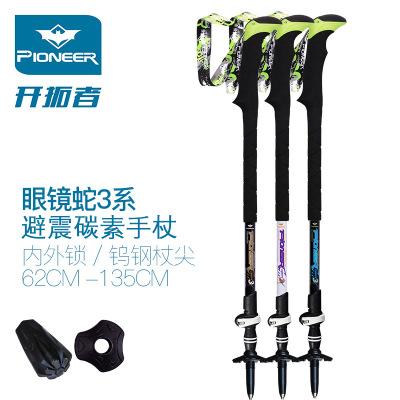 Pioneer- cobra 3 series light carbon fiber walking stick