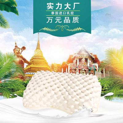厂家直销泰国天然乳胶枕头高低按摩枕颈椎保健枕护颈枕芯厂家直销