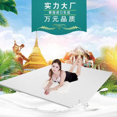 厂家直销泰国天然乳胶床垫平板七区按摩床垫塌塌米垫子可定做尺寸