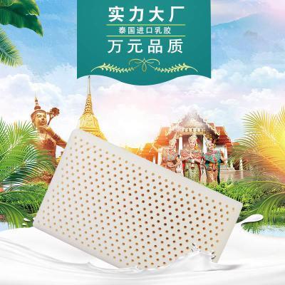 一件代发厂家直销乳胶枕头 保护颈椎泰国天然保健按摩颗粒乳胶枕