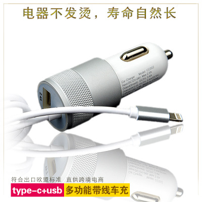 Usb multi-function car charger compatible, Manufacturers direct new car charger with cable type c car charger