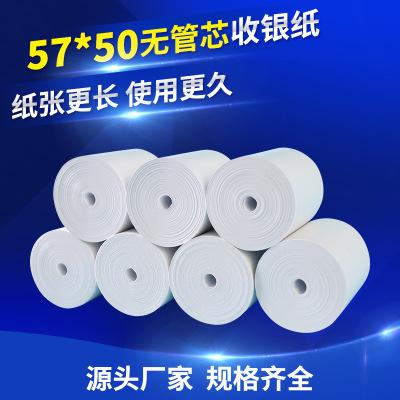 厂家直销无管芯57*50热敏收银纸 打印纸 厨房收款机超市小票纸 举报