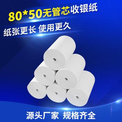 厂家直销无管芯80*50热敏纸打印纸 收银纸超市小票80mm厨房打单纸